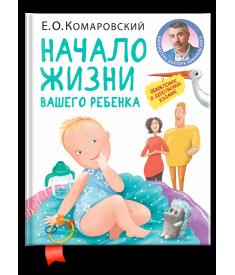 Начало жизни вашего ребёнка (оновлене і доповнене видання)