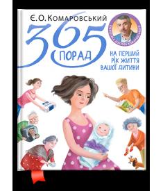 365 порад на перший рік життя вашої дитини..