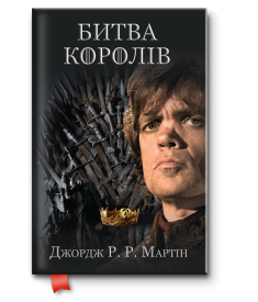 Битва королів. Книга друга..