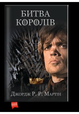 Битва королів. Книга друга