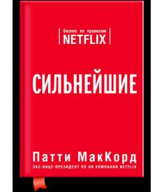 Сильнейшие. Бизнес по правилам Netflix..