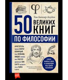 50 великих книг по философии..