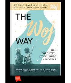 The Woj Way. Как воспитать успешного человека..