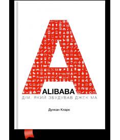 Alibaba. Дім, який збудував Джек Ма..