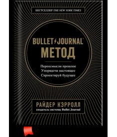 Bullet Journal метод. Переосмысли прошлое, упорядочи настоящее, спроектируй будущее
