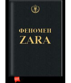 Феномен ZARA (тверда палітурка)..