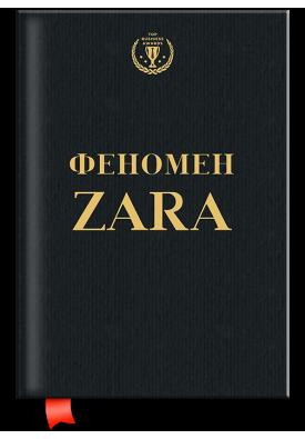 Феномен ZARA (тверда палітурка)