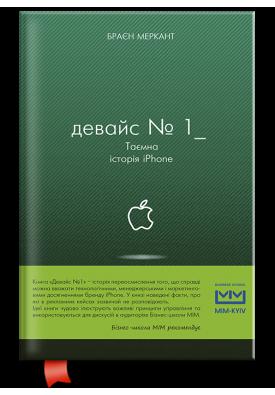 Девайс №1: Таємна історія iPhone (MIM)