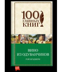 Вино из одуванчиков. 100 главных книг (мягкая обло..