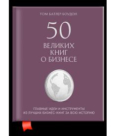50 великих книг о бизнесе. Главные идеи и инструме..