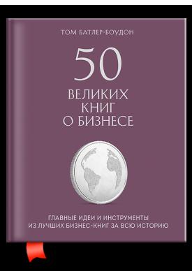 50 великих книг о бизнесе. Главные идеи и инструменты из лучших бизнес-книг за всю историю