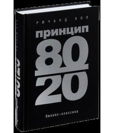 Принцип 80/20..