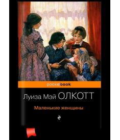 Маленькие женщины (м'яка обкладинка) Pocketbook..