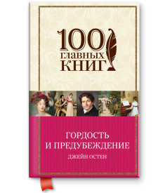 Гордость и предубеждение (мягкая обложка) (100 главных книг)