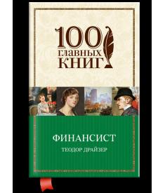 Финансист (мягкая обложка) (100 главных книг)..