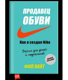 Продавец обуви. Как я создал Nike. Версия для дете..