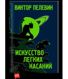 Искусство легких касаний (м'яка обкладинка)..