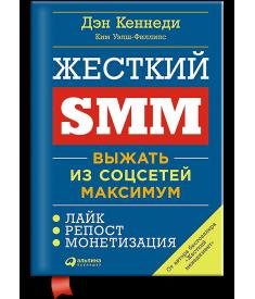 Жесткий SMM. Выжать из соцсетей максимум..