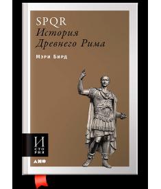 SPQR: История Древнего Рима (мягкая обложка)