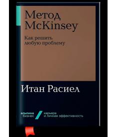 Метод McKinsey. как решить любую проблему (м'яка о..