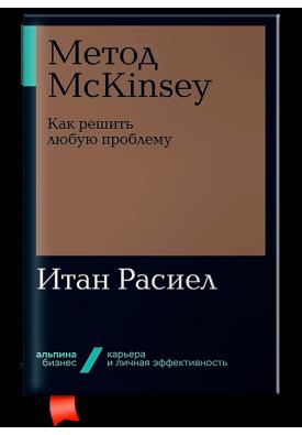 Метод McKinsey. как решить любую проблему (мягкая обложка)