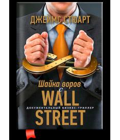 Шайка воров с Уолл-стрит..