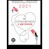 Розумний настінний календар на 2021 рік «Як спілку..