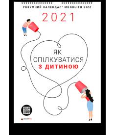 Розумний настінний календар на 2021 рік «Як спілкуватися з дитиною». 12 інфографік про те, як будувати стосунки з дітьми і ростити їх щасливими й успі
