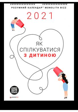 Розумний настінний календар на 2021 рік «Як спілкуватися з дитиною». 12 інфографік про те, як будувати стосунки з дітьми і ростити їх щасливими й успішними