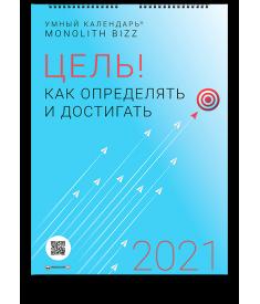Умный настенный календарь на 2021 год «Цель! Как о..