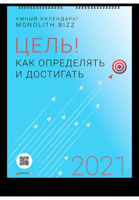 Умный настенный календарь на 2021 год «Цель! Как определять и достигать». 12 самых важных инфографик о том, как превращать мечты в реальность