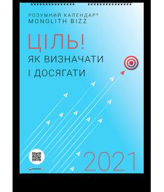 Розумний настінний календар на 2021 рік «Ціль! Як визначати і досягати». 12 найважливіших інфографік про те, як втілювати мрії у життя