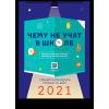Умный настенный календарь на 2021 год «Чему не уча..