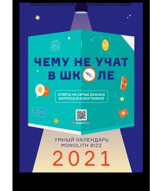 Умный настенный календарь на 2021 год «Чему не учат в школе»