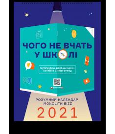 Розумний настінний календар на 2021 рік «Чого не в..