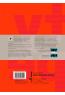 Школа дизайна: шрифт. Практическое руководство для студентов и дизайнеров