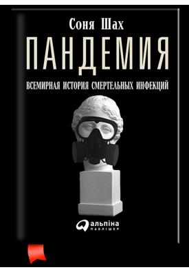 Пандемия: Всемирная история смертельных вирусов (мягкая обложка)