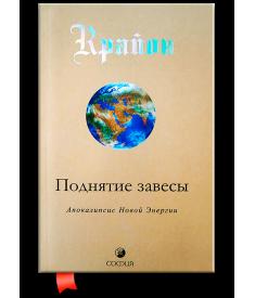 Крайон. Книга 11. Поднятие завесы. Апокалипсис Нов..