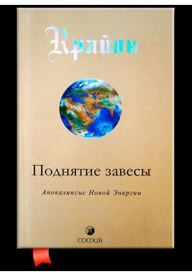 Крайон. Книга 11. Поднятие завесы. Апокалипсис Новой Энергии