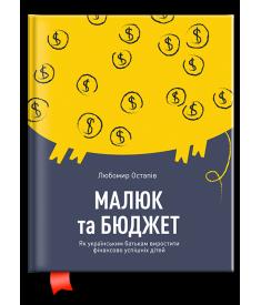 Малюк та бюджет. Як українським батькам виховати ф..