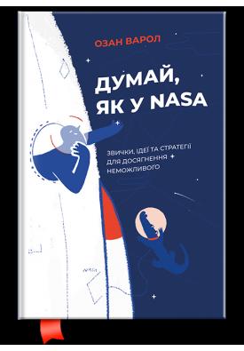 Думай, як у NASA: звички, ідеї та стратегії для досягнення неможливого