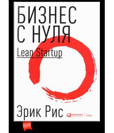 Бизнес с нуля. Метод Lean Startup для быстрого тестирования идей и выбора бизнес-модели (м'яка обкладинка)