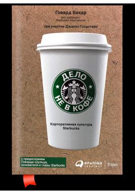 Дело не в кофе. Корпоративная культура Starbucks (мягкая обложка)