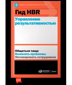 Гид HBR. Управление результативностью..