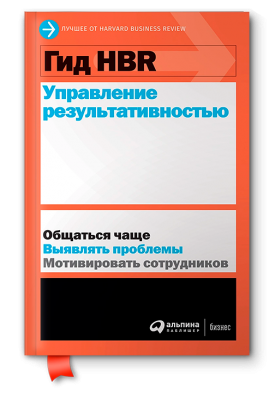 Гид HBR. Управление результативностью