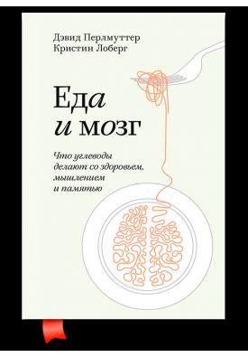 Еда и мозг. Что углеводы делают со здоровьем, мышлением и памятью (м'яка обкладинка)
