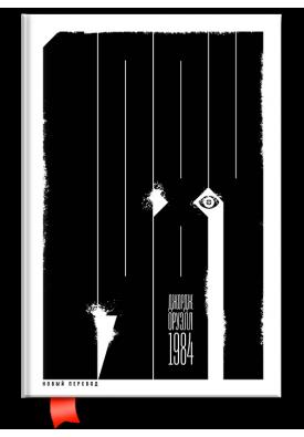 1984 (перевод: Леонид Бершидский)