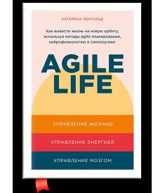 Agile life: Как вывести жизнь на новую орбиту, используя методы agile-планирования, нейрофизиологию