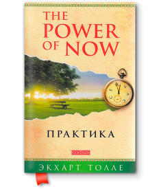 Практика. The Power of Now..