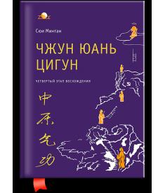 Чжун Юань Цигун.4-й этап восхождения.Пауза.Путь к ..
